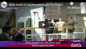 CLSJ HOIST Serves Egypt President Sisi